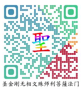 圣金刚无相文殊师利菩萨法门网站